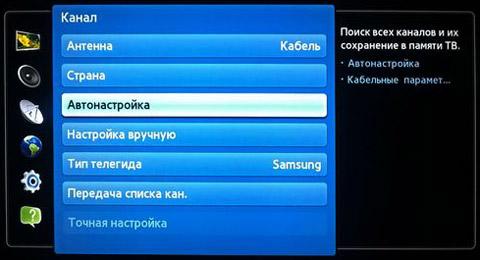 как автоматически настроить каналы на телевизоре